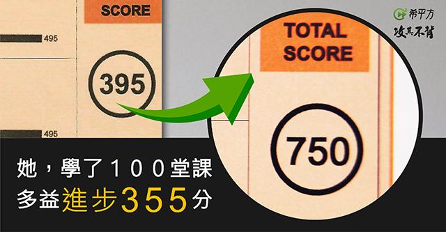多益從395分進步到750分的秘訣!