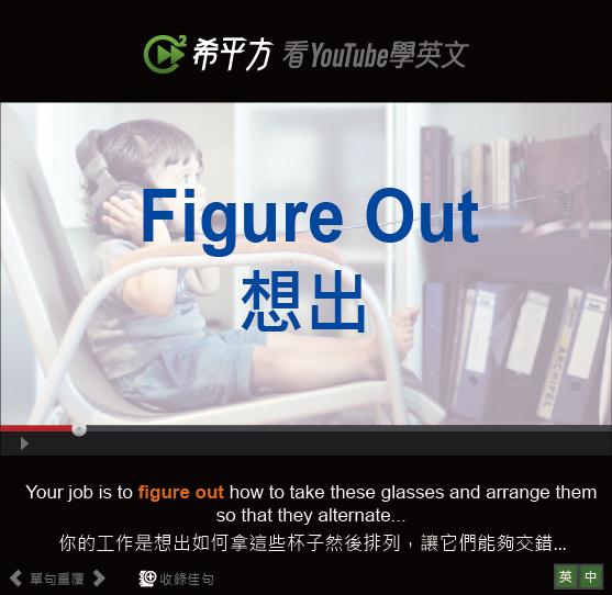 「想出」- Figure Out