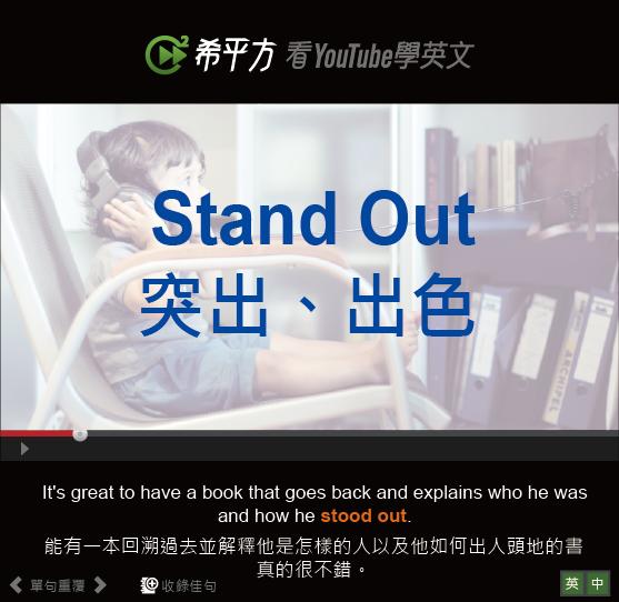 「突出、出色」- Stand Out