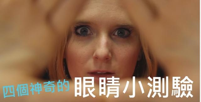 『盲點』英文你會說嗎?