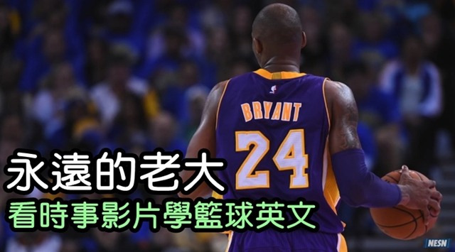 Kobe Bryant 黑曼巴最終章?!看影片學籃球英文!