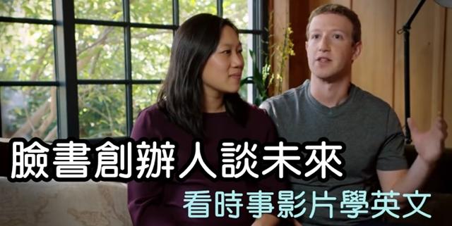 【時事英文】Facebook 創辦人為愛女捐出 99% 股份