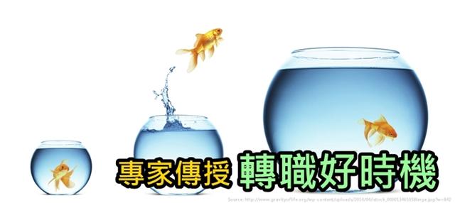 【商用英文】專家傳授轉職好時機