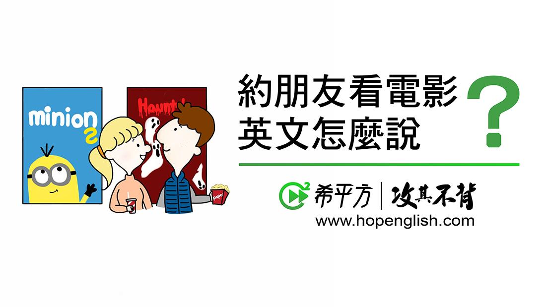希平方 - 生活英文(二十四) - 電影篇