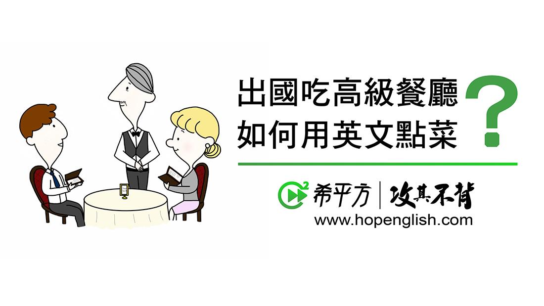 希平方 - 生活會話(二十五) - 高級餐廳點餐篇