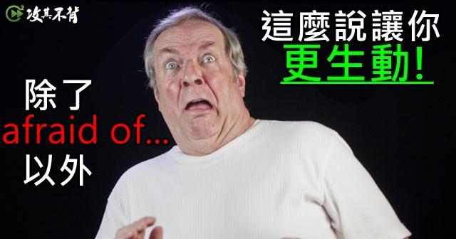 如何用英文表達『害怕』?常見說法大集合!