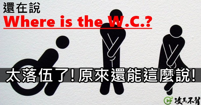 人在國外,『想上廁所』的英文到底要怎麼說?