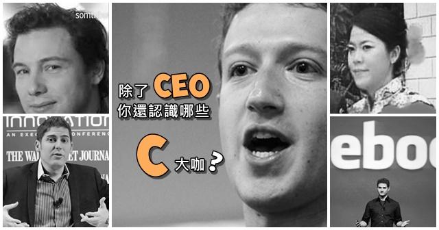 企業裡的高層你只知道CEO?快來認識其他高層英文怎麼說!