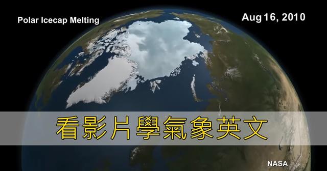 天氣英文好多變,『多雲時晴』英文要怎麼說?