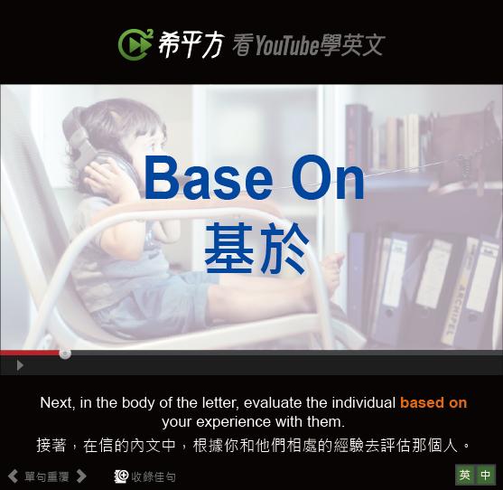 「基於」- Base On