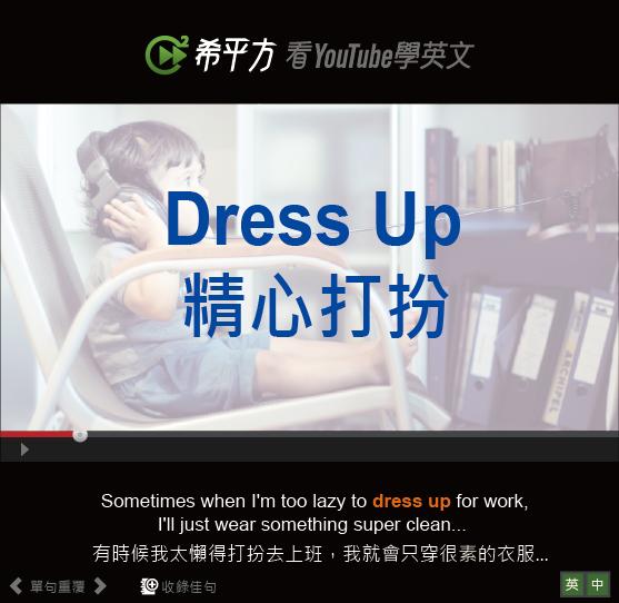 「精心打扮」- Dress Up
