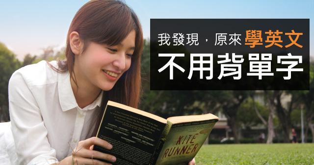 我發現  原來學英文不用背單字!