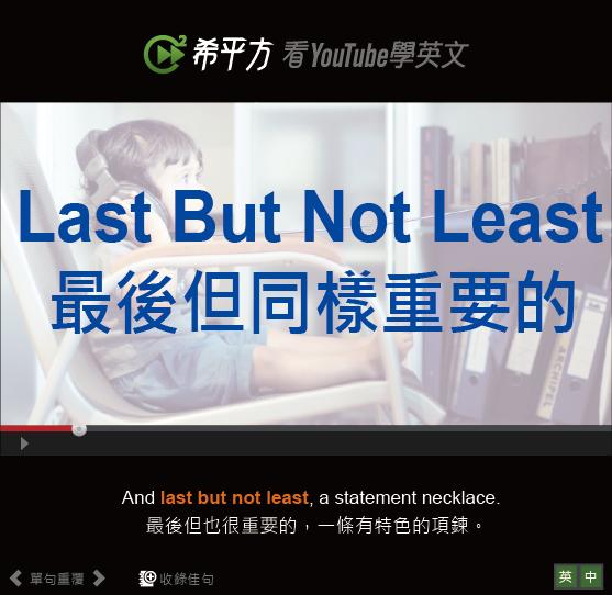 「最後但同樣重要的」- Last But Not Least