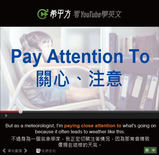 「關心、注意」- Pay Attention To