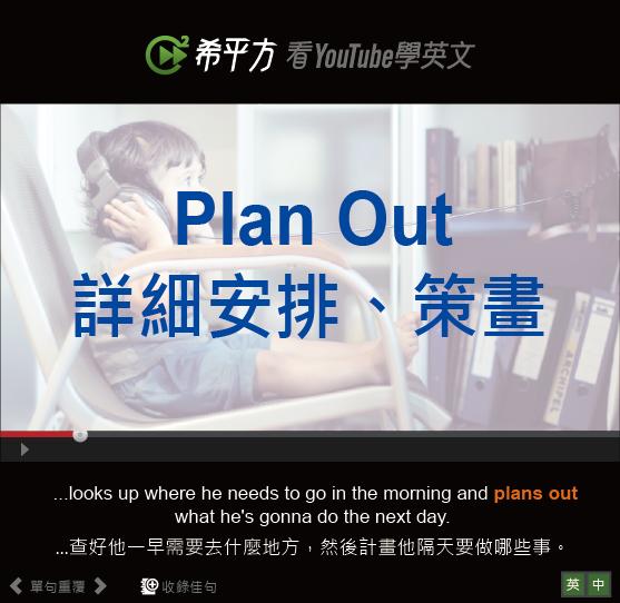 「詳細安排、策畫」- Plan Out