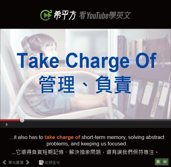「管理、負責」- Take Charge Of