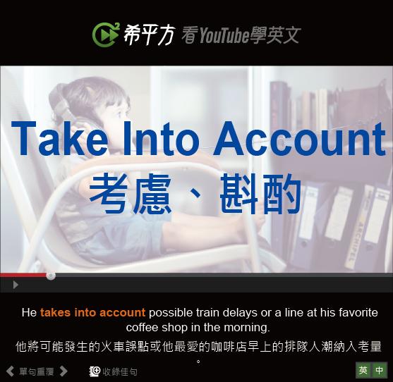 「考慮、斟酌」- Take Into Account