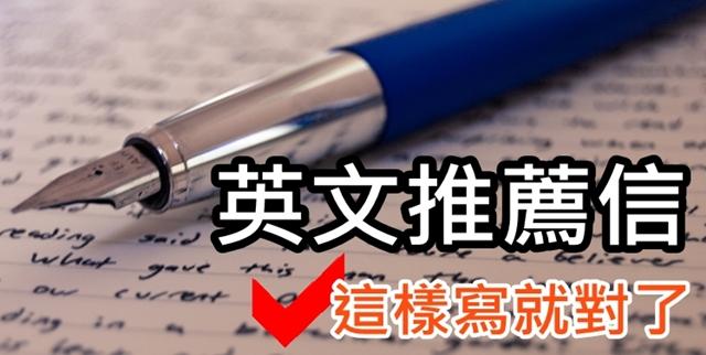 掌握三大元素,寫出超完美英文推薦信
