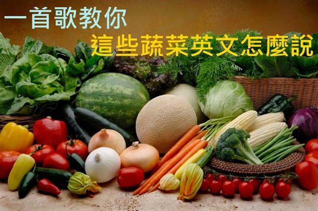 菠菜、高麗菜、高麗菜、蕃薯英文到底怎麼說?一起來唱 ABC 蔬菜歌!