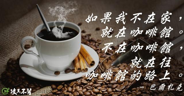 咖啡控照過來!帶你認識各種咖啡英文