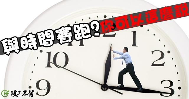 忙碌的生活『分秒必爭』,英文可以這樣說!