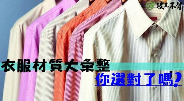學會衣服材質的英文,血拼不再怕被店員唬!