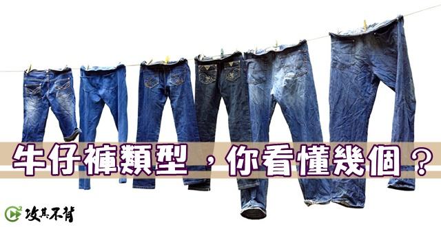 牛仔褲類型,英文你認識幾個?