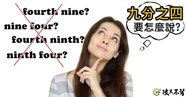 數字人人會說,但幾分之幾你知道英文怎麼表達嗎?