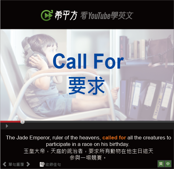 「要求」- Call For