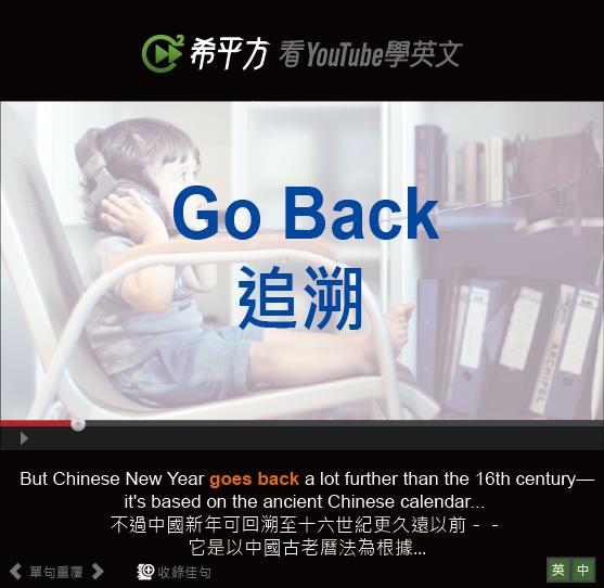 「追溯」- Go Back