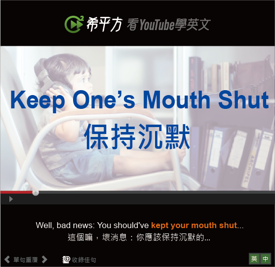 「保持沉默」- Keep One's Mouth Shut