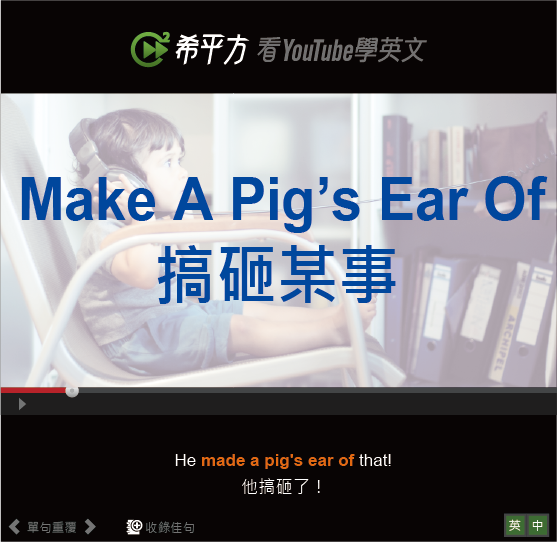 「搞砸某事」- Make A Pig's Ear Of