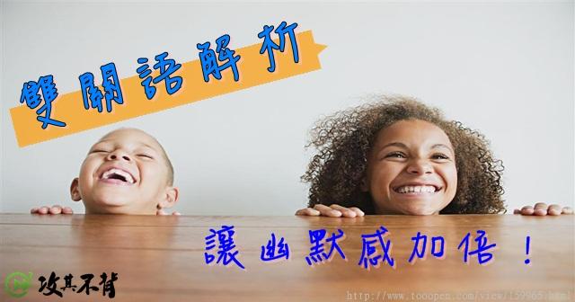聽不懂英文笑話?認識英文雙關語,讓你幽默感大增!