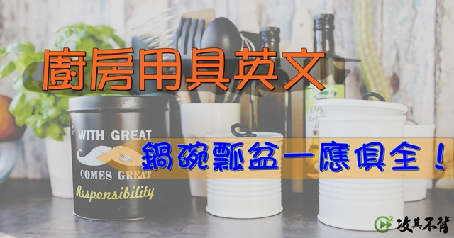 廚房用具大解密!『鍋子』、『砧板』英文怎麼說呢?