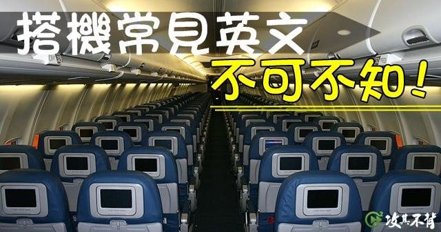 搭飛機好煩惱,英文單字沒一個看得懂?