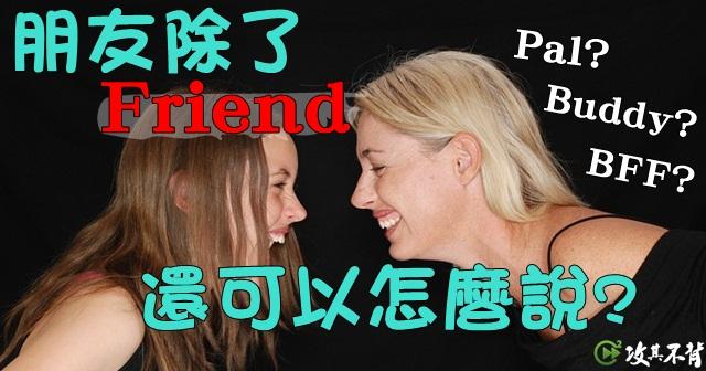 朋友除了 Friend 英文還可以怎麼說?