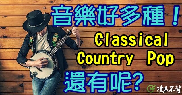 音樂的英文不只 Music,今天你要聽哪一種?