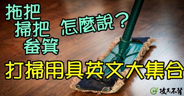 打掃的智慧--英文打掃用具大全!