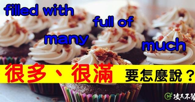 不再用 many ! 教你很多很滿的英文說法