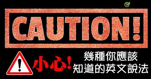 『小心』幾種你應該知道的英文說法!