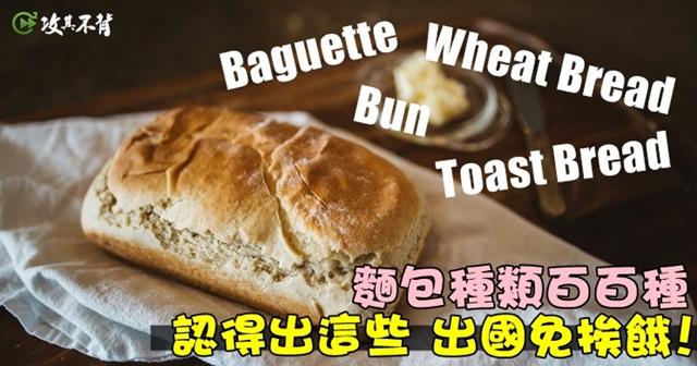 會吃但會說嗎?麵包種類英文知多少!