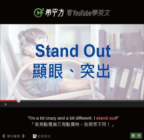 「顯眼、突出」- Stand Out