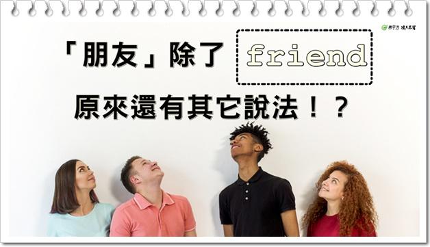【交友英文】朋友除了『Friend』英文還可以怎麼說?