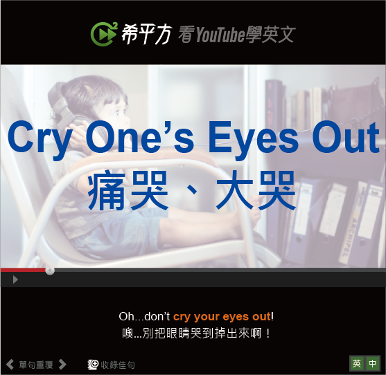 「痛哭、大哭」- Cry One's Eyes Out