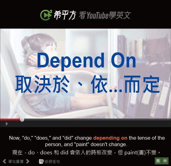 「取決於、依...而定」- Depend On