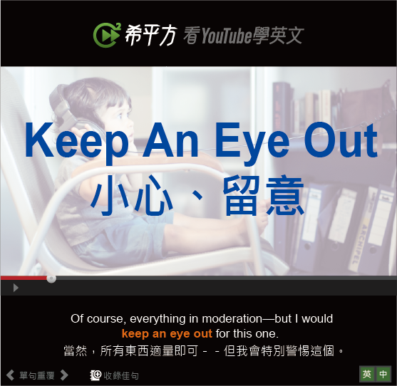 「小心、留意」- Keep An Eye Out