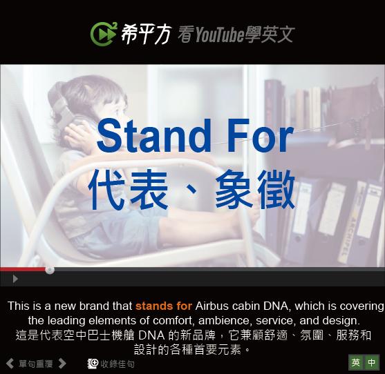 「代表、象徵」- Stand For