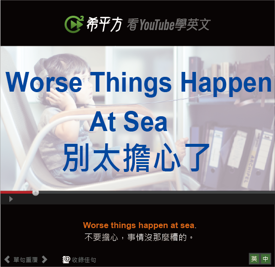 「別太擔心了」- Worse Things Happen At Sea