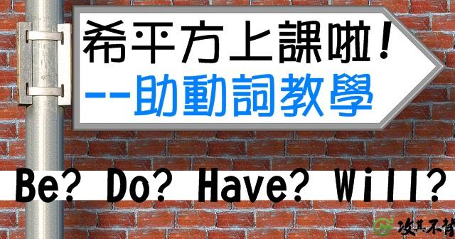 【希平方上課囉!】常見助動詞介紹
