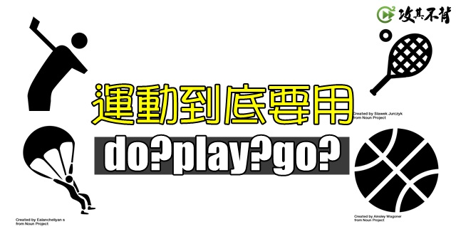 運動的英文到底要用 do、play 還是 go?